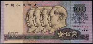 China People's Republic. 1990 100 Yuan. Pick# 889b. PMG 65 Gem Uncirculated.
