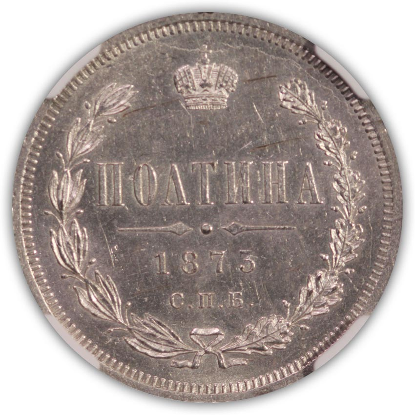 1873 CNB Russia 1/2 Rouble NGC MS62