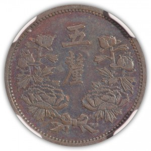 1939 China Manchukuo 5 Li